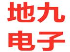 徐州地九电子科技有限公司