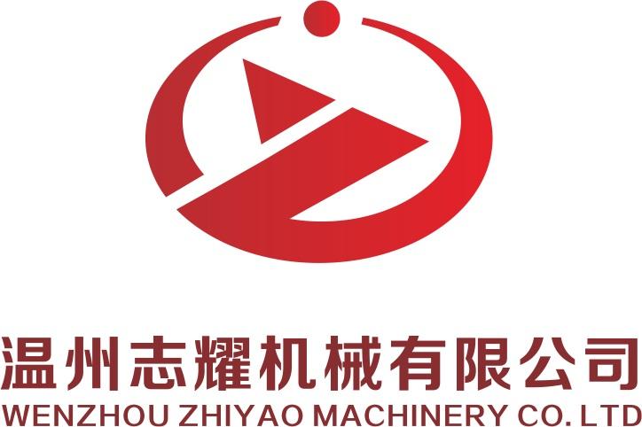 温州志耀机械有限公司