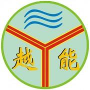 广州越能工业微波设备有限公司