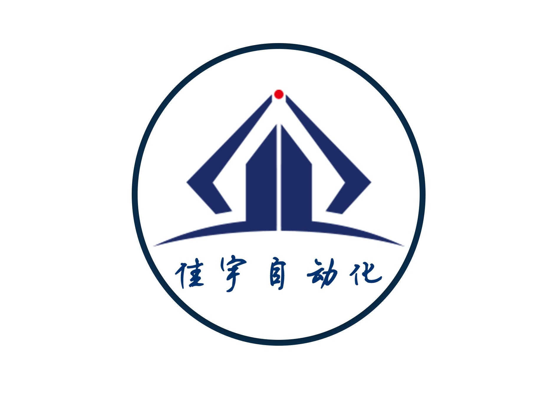 天津市佳宇自动化设备销售有限公司