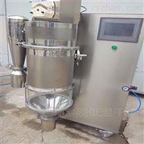 低温喷雾干燥机设备