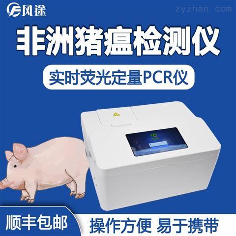 非洲猪瘟快速筛查系统