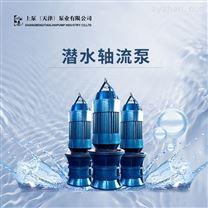 机电排灌350QZB潜水轴流泵品牌选择