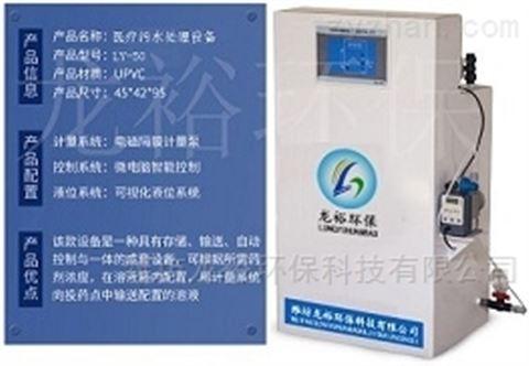 小型美容医院污水处理设备