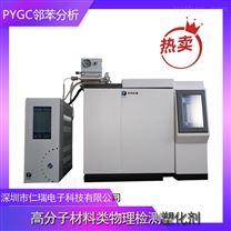 PYGC高效微解ROHS2.0鄰苯含量儀器