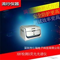 天瑞ROHS1.0光谱仪 EDX1800BX荧光测试仪