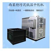 山东皮革污泥低温干燥机直销-干燥设备