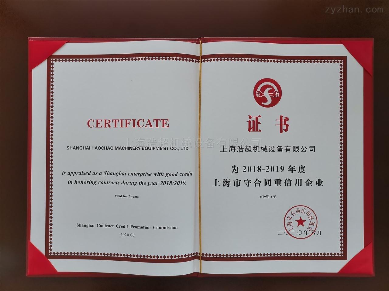 上海市守合同重信用企業