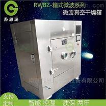 微波真空干燥机  食品微波杀菌干燥设备