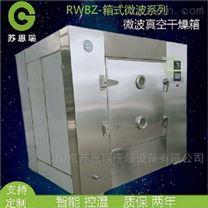 高校实验室低温微波仪器 微波真空干燥箱