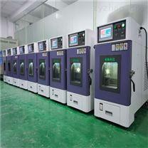 30L高低温交变试验箱
