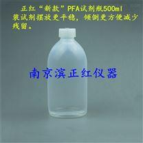 FEP特氟龙试剂瓶耐强酸强碱实验器皿