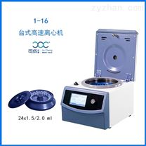 PCR实验室高速离心机1-16