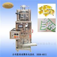 DXDK-60II全伺服高速顆粒包裝機(單袋/N連袋)