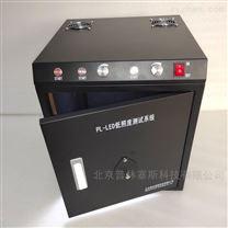 PL-LED 低照度测试系统