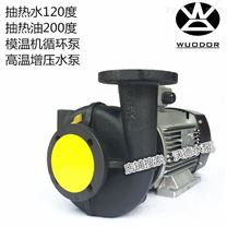 YS-35D泵 2.2KW高溫熱油泵 模溫機泵