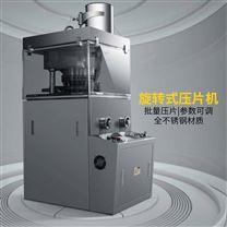高速旋轉式陶瓷粒原料壓片機
