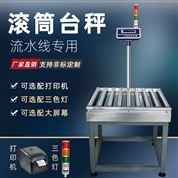 流水线滚筒电子秤智能滚轮秤滚筒称厂家定制