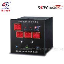 数据上传型停电断电记录仪表