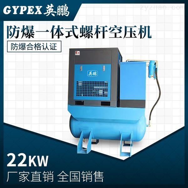 22kw广西英鹏防爆一体式空压机