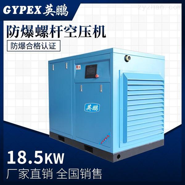 18.5kw深圳英鹏小型防爆空压机