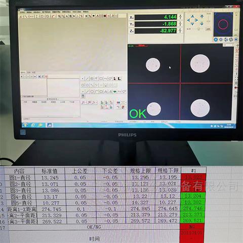 二次元光学影像测量机