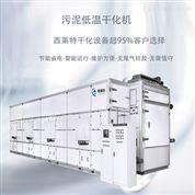 造纸污泥余热干化机价格-干燥设备