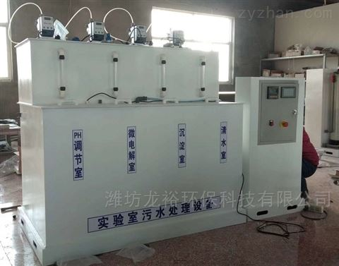 疾控中心实验室废水处理装置产品特点