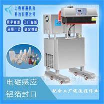 全自动电磁感应水冷铝箔封口机