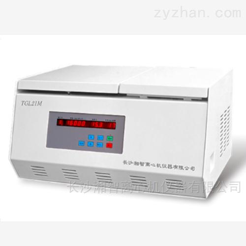 台式多功能高速冷冻离心机