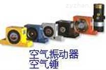 空气振动器--K8、K16现货销售
