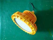 HRD83-80W高效节能LED防爆灯