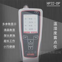 HP32多功能手持式溫濕度和露點測量儀