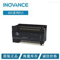 汇川H0U系列PLC,H0U可编程控制器