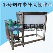 大容量卧式搅拌机耐磨损不锈钢混料机