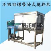 可加热卧式螺带搅拌机全自动循环混料机厂家