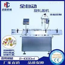 HCXG雙工位旋蓋機
