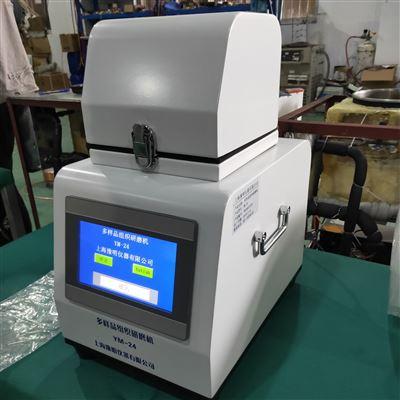 YM-48多样品组织研磨机