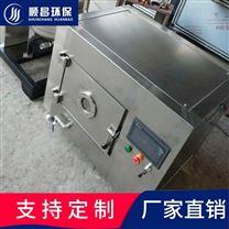 工业防爆低温微波干燥机-真空微波设备