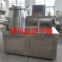 中草药颗粒剂用GHL系列高速湿法混合制粒机