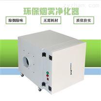 恶臭废气处理设备激光烟尘臭味净化器