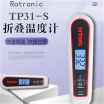 TP31-S羅卓尼克可折疊溫度計