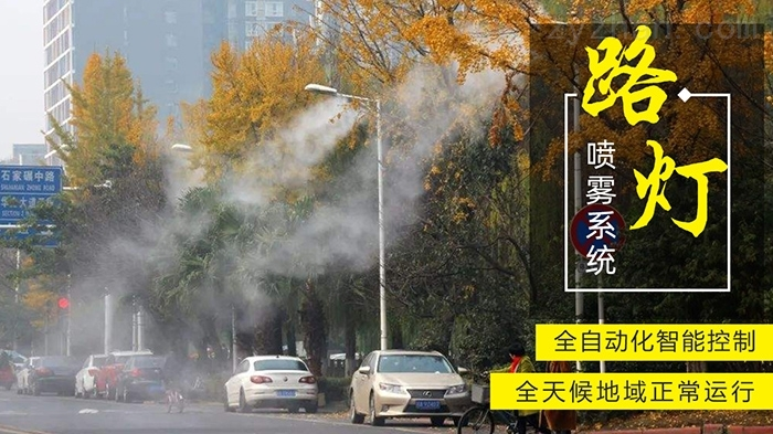 河南驚現路燈噴霧系統