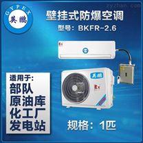 壁掛式防爆空調1匹 上海英鵬 化工廠 發電站