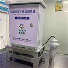 烧烤屋餐饮油烟自动在线监测设备