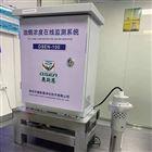 OSEN-100酒店油烟污染在线监测设备深圳厂家