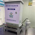OSEN-100广州市厨房污染排放口油烟浓度在线监测仪
