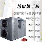 貴州辣椒熱泵烘干機