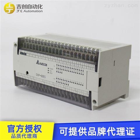 台达40点原装ES2系列PLC,台达代理商