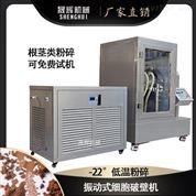 低溫水冷振動磨超微粉機